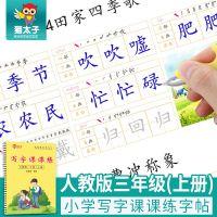 猫太子小学生练字帖三年级上册 学生描红本人教版练字贴凹槽字帖