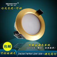 2.5寸3W雅白筒灯 LED可调亮度防雾筒灯 调光射灯玄关灯开孔75mm