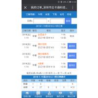 机关单位微信订餐脸部识别系统