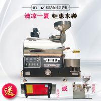 咖啡烘焙机能不能烘别的食物该买多少钱的合适 1公斤款都有哪些值得入手的南阳东亿的行不行