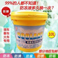 辉腾促销货车防冻液 汽车冷却液四季通用水箱宝--25绿色10kg大桶