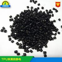 工厂定制生产 导电防静电热塑性弹性体 TPU 聚氨酯 价格