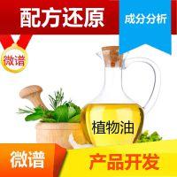 植物油 配方技术优化还原 食用植物油 植物提取 成分检测