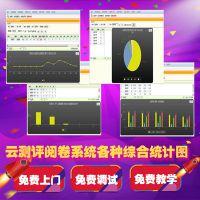 伊春翠峦区扫描阅卷软件优化 智能评卷系统平台