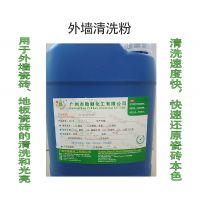 贻顺 Q/YS.901-3 外墙清洗粉 外墙瓷砖光亮剂 地板强效清洁剂