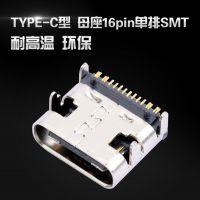 type单排贴片母座C 型3.1 USB 大电流16P充电母座