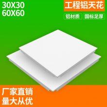 集成吊顶材料 300 600 铝扣板 天花板 铝合金天花 600*600 铝方板