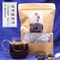 酸梅汤原料包100g/袋 养生滋补组合花茶 批发供应一件代发