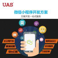 专业开发微信小程序 微信公众号平台 软硬件app一站式服务