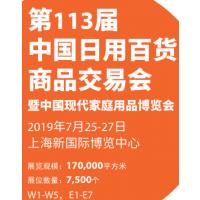 2019年113届上海百货会