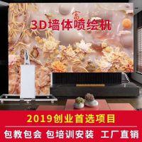 立式便携全自动户内户外墙体3D彩绘机墙面广告喷绘彩印打印机