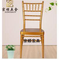 宗顺家具出售金属竹节椅 ;浪漫户外婚庆椅 华丽宴会椅子 支持加工定制