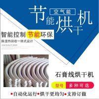 大型石膏线烘干机 空气能烘干设备 广州烘干设备厂家定制