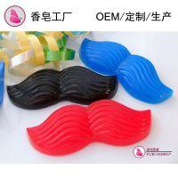 透明或实色胡子形状手工香皂OEM定制生产加工适合儿童男人礼物