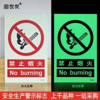 宜世友厂区禁止烟火标示标语夜光安全生产标志系列警示牌加工制作