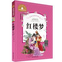 正版 红楼梦 彩图注音版 四大名著注音版  青少年课外阅读
