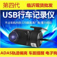 工厂直销第四代USB行车记录仪安卓大屏导航免安装通用自带APP软件
