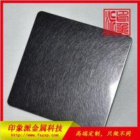 供应全国304乱纹青黑色不锈钢装饰板