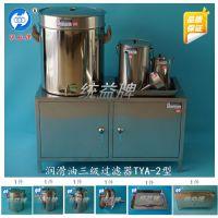润滑油三级过滤器TYA-2型 二级过滤油壶 统益牌不锈钢套装