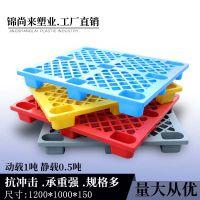 江苏锦尚来 1208网格九脚塑料托盘生产厂家