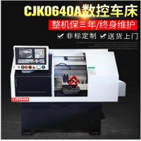 广速品牌CJK0640数控车床质量保证