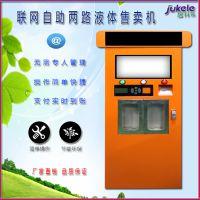 广州居科乐联网自助两路液体售卖机 两路独立输出 液面过低 自动报警 厂家直销