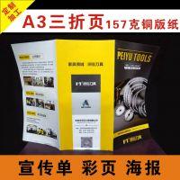 A3三折页宣传单  彩页印刷 宣传单印刷 海报印刷 单张传单印刷