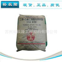 EVA/北京有机/14-2 东方石油化工 Y2022 VA含量14% 总代理商