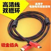 视频线HDMI线高清线1.4版3D机顶盒电脑电视2160P连接线延长数据线