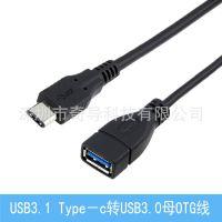 OTG线 USB3.1 Type-c转usb3.0母数据线MacBook转接线乐视