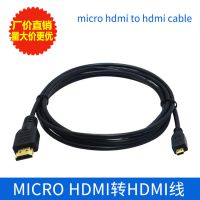 手机平板 HDMI转micro连接线 hdmi高清线1.5米 microhdmi转hdmi线