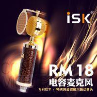 ISK RM18电容麦克风 网络K歌话筒 电脑录音yy主播专用话筒