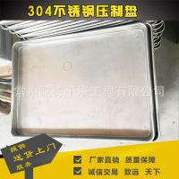 烤箱托盘 304不锈钢烤盘 水果蔬菜烘干周转盘 干燥设备烘盘
