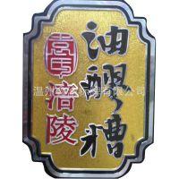 厂家批发 金属标牌标识 电镀标牌