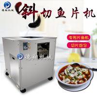 全自动商用鲜鱼切片机 不锈钢鱼肉切片机 可调薄厚片鱼片机