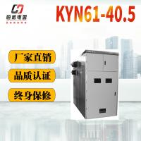 西安恒格 KYN61-40.5 KYN28-12 高压配电柜厂家 量大从优