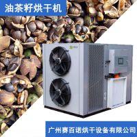 热泵油茶籽烘干机 山茶籽箱式干燥设备 10P空气能油茶籽烘干机