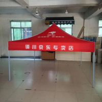 西安宣传展示帐篷做字 折叠桌配四个小折叠凳印logo组合套