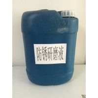 厂家直销防锈研磨液清洗液 环保工业清洗剂