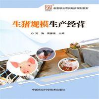 农业养殖:生猪规模生产经营  作者:刘 涛 周德强