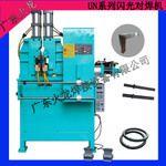 广东火龙牌不锈钢轮毂对焊机 铜排铝排对焊机 铜棒对接机