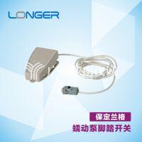 保定兰格蠕动泵配件 蠕动泵脚踏开关 蠕动泵控制 分装控制器