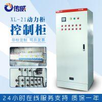 生产低压配电柜 XL21动力柜 可按客户需求图纸要求定制 工博汇CCC认证供货厂商