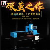 新款热销不锈钢圆管激光切割机小型全自动切管机金属激光切割设备