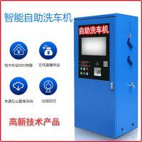 厂家直销小区共享扫码商用自助洗车机 高新技术产品 2200W洗车泵 轮式拖动式高压清洗机