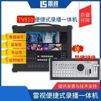 雷视TV810高清便携式直播录播系统一体机