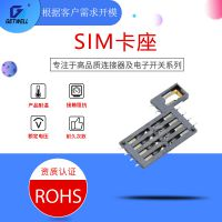 广东SIM卡座厂家定做 安全可靠智能手机二合一sim卡连接器长期供应