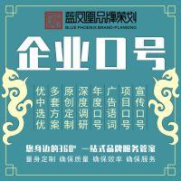 中山企业口号策划企业宣传语撰写企业标语撰写广告语策划
