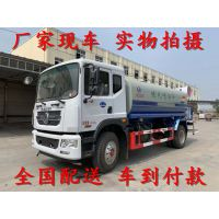 东风12吨15吨除尘喷雾洒水车厂家价格