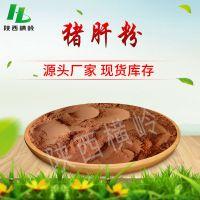 猪肝粉 猪肝提取物 99.9%动物猪肝浓缩粉 现货供应 猪肝纯粉